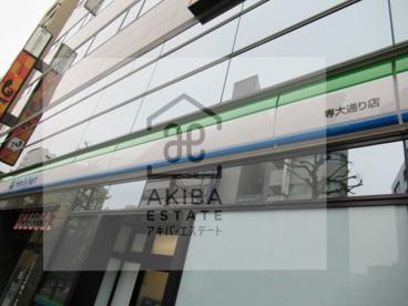 ファミリーマート 専大通り店の画像1