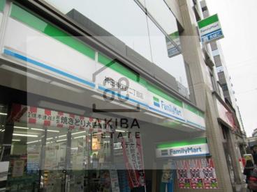 ファミリーマート 神田神保町二丁目店の画像1