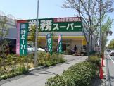 業務スーパー・片蔵店