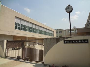 堺市立大浜中学校の画像1