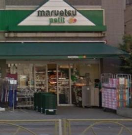 マルエツ プチ 両国緑一丁目店の画像1
