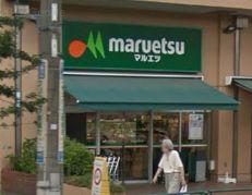 マルエツ 菊川店の画像1