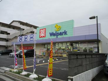 ウェルパーク 東葛西店の画像1