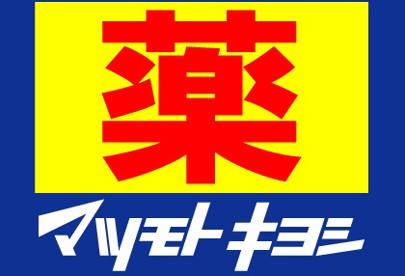 マツモトキヨシ 西葛西駅前店の画像1