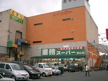 業務スーパー狭山店の画像1