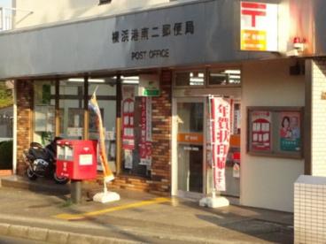 横浜港南二郵便局の画像1