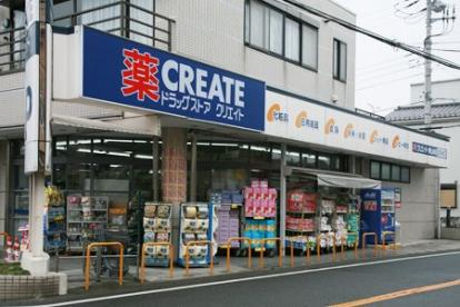 クリエイトS・D港南上永谷店の画像1