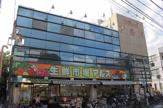 生鮮市場アルス 椎名町店
