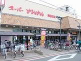 スーパーナショナル南田辺店