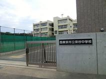 西東京市保谷中学校