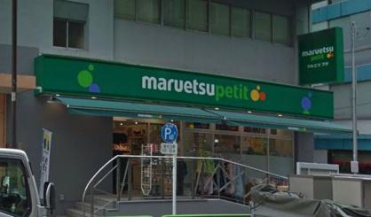マルエツ プチ 神田神保町二丁目店の画像1