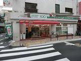ローソンストア100 西浅草店
