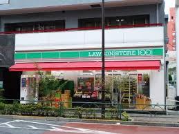 ローソンストア100 台東根岸店の画像2