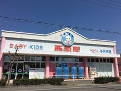 西松屋 明石鳥羽店の画像1
