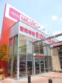 マックスバリュ千代田店の画像1