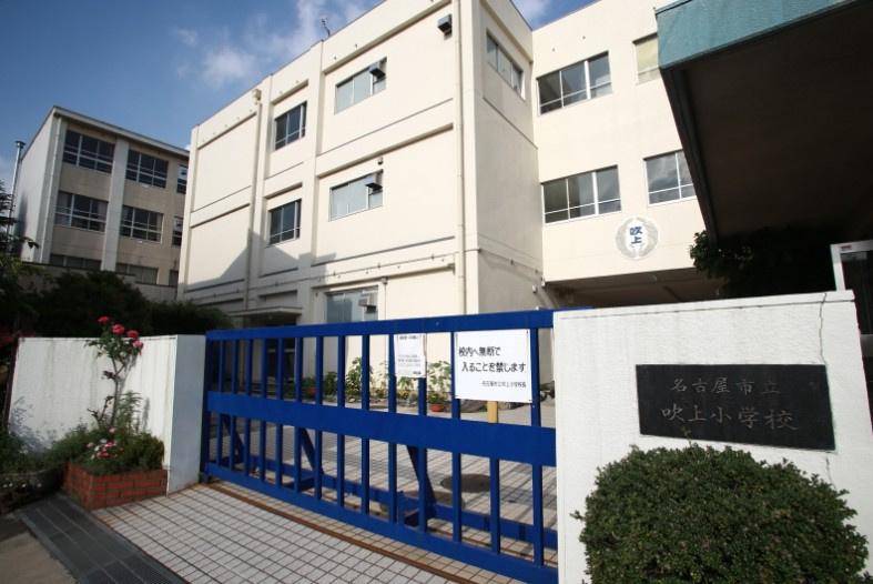 名古屋市立 吹上小学校の画像