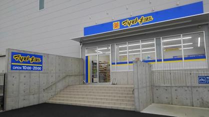 薬マツモトキヨシ堺南島町店の画像1