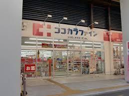 ココカラファイン 南海堺店の画像1