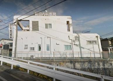 新田医院の画像1
