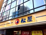 松屋 西新宿店
