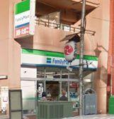 ファミリーマート深川門前仲町店の画像1