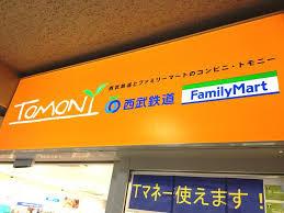 ファミリーマートトモニー練馬駅店の画像1