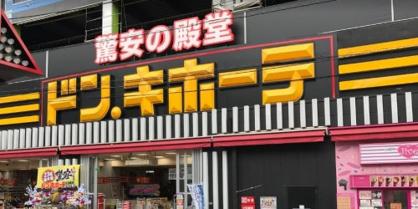 ドン・キホーテ北池袋店の画像1