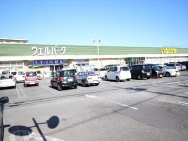 いなげや 厚木三田店の画像1