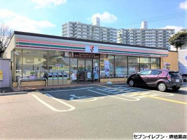 セブン-イレブン堺楢葉店の画像1
