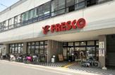 フレスコ山科店