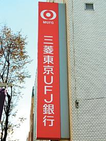 三菱東京UFJ銀行 聖護院支店の画像1
