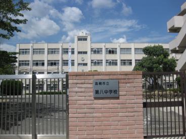 高槻市立第八中学校の画像1