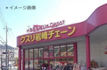 クスリ岩崎チェーン広島廿日市店