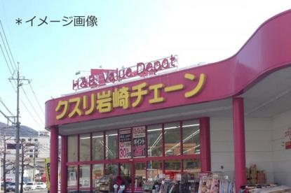 クスリ岩崎チェーン広島廿日市店の画像1