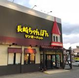 リンガーハット 和歌山北店