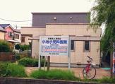 小池小児科医院