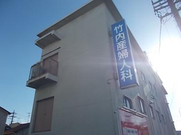 竹内産婦人科医院の画像1