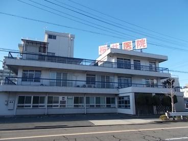 桜井医院の画像1