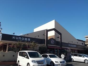 KURO珈琲 上小田井店の画像1