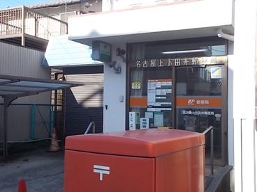名古屋上小田井郵便局の画像1