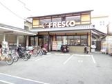 フレスコ 今熊野店