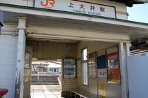 JR御殿場線「上大井」駅