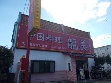 龍美上小田井店の画像1