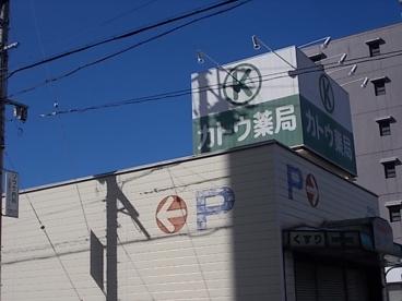 カトウ薬局の画像1