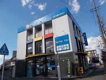 マルツ名古屋 小田井店の画像1