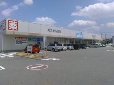 ウエルシア 甲府昭和店の画像1