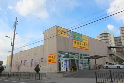 ドラッグストアサーバ豊中少路店の画像1