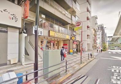 Coco壱番屋 東京メトロ西日暮里駅前店の画像1