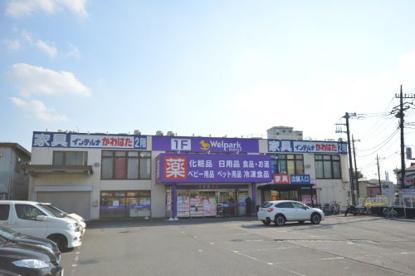 ウェルパーク 和光南一丁目店の画像1