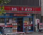 ポプラ 古石場3丁目店